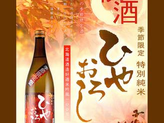 秋だけの季節限定酒 特別純米 ひやおろし