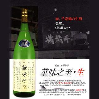 春、千歳鶴の生酒 『華味之至・生』