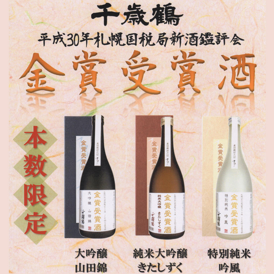 ☆本数限定☆千歳鶴 金賞受賞酒 飲みくらべセット