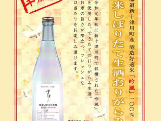 北海道新十津川町産 酒造好適米「吟風」100% 純米しぼりたて生酒 2019 おりがらみ