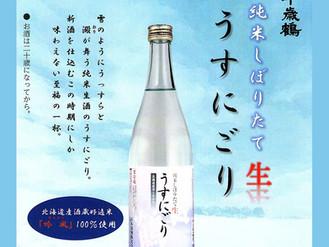 【季節限定】千歳鶴 純米しぼりたて生 「うすにごり」