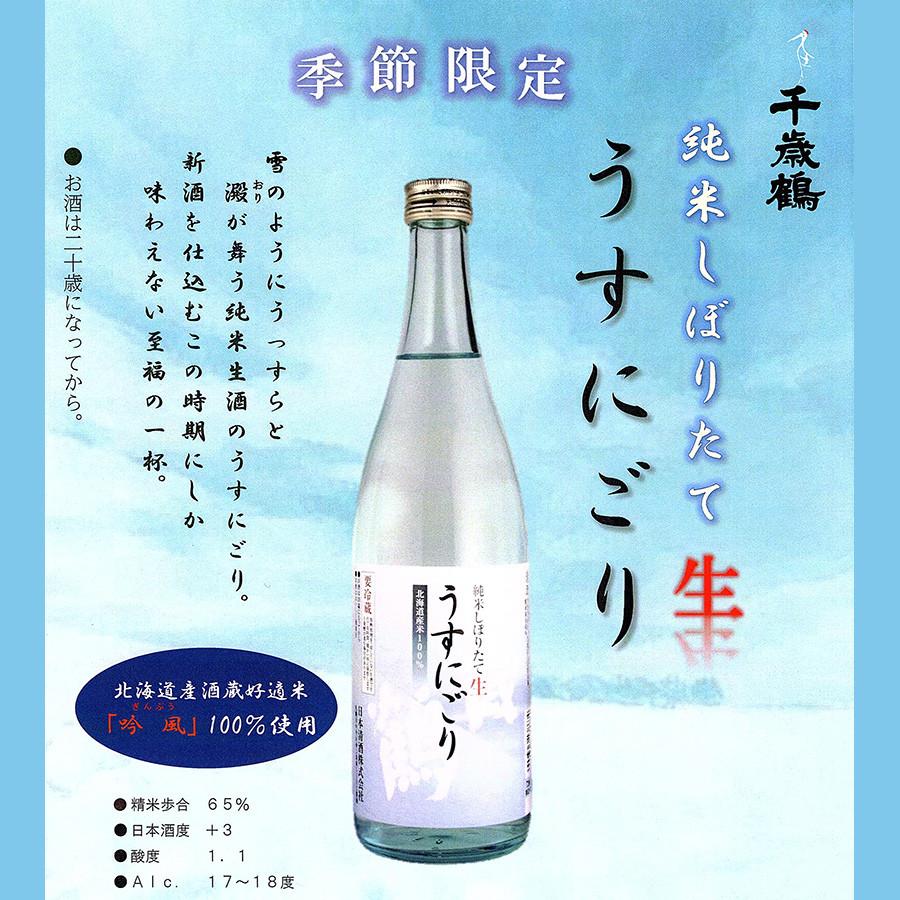 千歳鶴の限定酒 季節限定 純米しぼりたて生 「うすにごり」