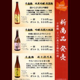 【千歳鶴】3つの異なる個性の酒、新商品発売!