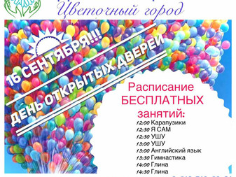 Детский центр Цветочный город приглашает всех желающих на ДЕНЬ ОТКРЫТЫХ ДВЕРЕЙ