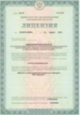 site_Лицензия 1.jpg