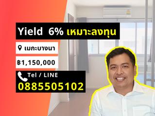 ขาย ให้เช่า คอนโด ลุมพินี เมกะซิตี้ บางนา 1 นอน Yield 6% ล้านต้นๆ ID0756