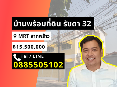 ขาย ให้เช่า บ้านพร้อมที่ดิน ต้นซอย ถนนรัชดา 32 ขาย 15.5 ล้าน เช่า 4 หมื่น