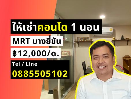 ขาย ให้เช่า คอนโด 1 นอน MRT บางยี่ขัน 3.2 ล้าน เดือนละ 12000