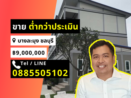 ขาย กิจการอพาร์ทเมนต์ใหม่ 21 ห้อง บางละมุง ชลบุรี ต่ำกว่าประเมิน