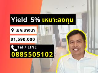 ขาย ให้เช่า คอนโด ลุมพินี เมกะซิตี้ บางนา 1 นอน Yield 5% 1.59 ล้าน ID0759