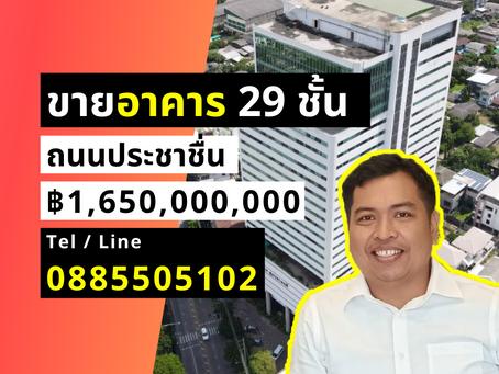 ขาย ให้เช่า อาคารสำนักงาน 29 ชั้น ถนนประชาชื่น ชาย 1,650,000,000 เช่า 12,000,000