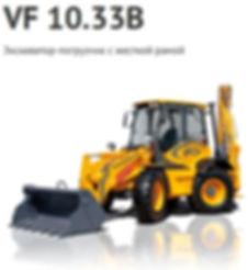 vf10.33B.jpg