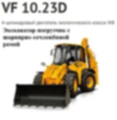 VF10.23D.jpg