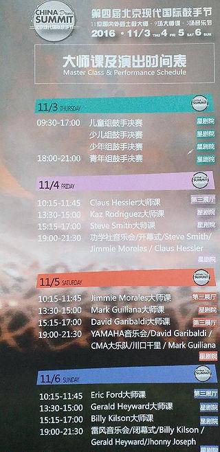 China Drum Summit 2016