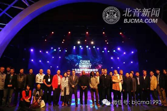 full cast China Drum Summit 2015