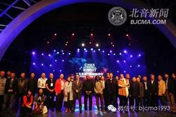 full cast China Drum Summit 2015