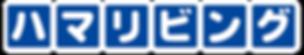 hamaliving-logo (1).png