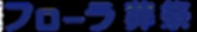 flora-logo1 (1).png