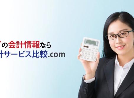 【タイ会計サービス比較.com】タイで働く方向けの情報発信ポータルサイトとYouTubeチャンネル。タイで仕事をする上で知っておいたほうが為になる情報を発信しています!