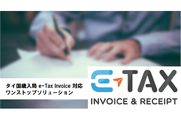 e-TaxImage.png