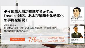 タイのTAX Invoice 電子化への対応をわかりやすく解説!ウェビナー開催