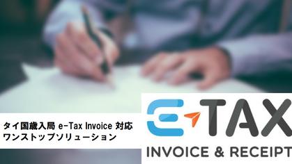 タイ歳入局 e-Tax Invoice/e-Receipt対応