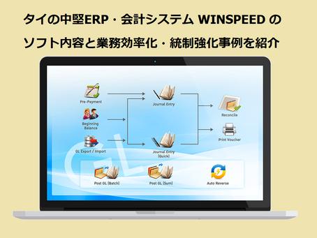 タイの中堅ERPシステム WINSpeed、MAC 5、FORMULA をご存知ですか? ソフト内容と強化事例を紹介します!