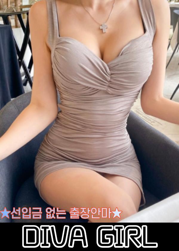 방배동출장안마 디바걸.png