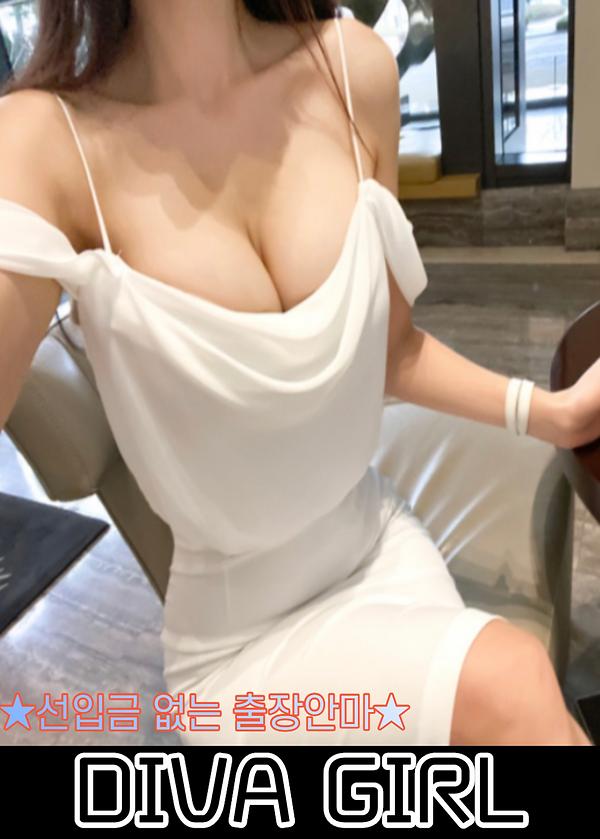 광진출장안마 디바걸.png