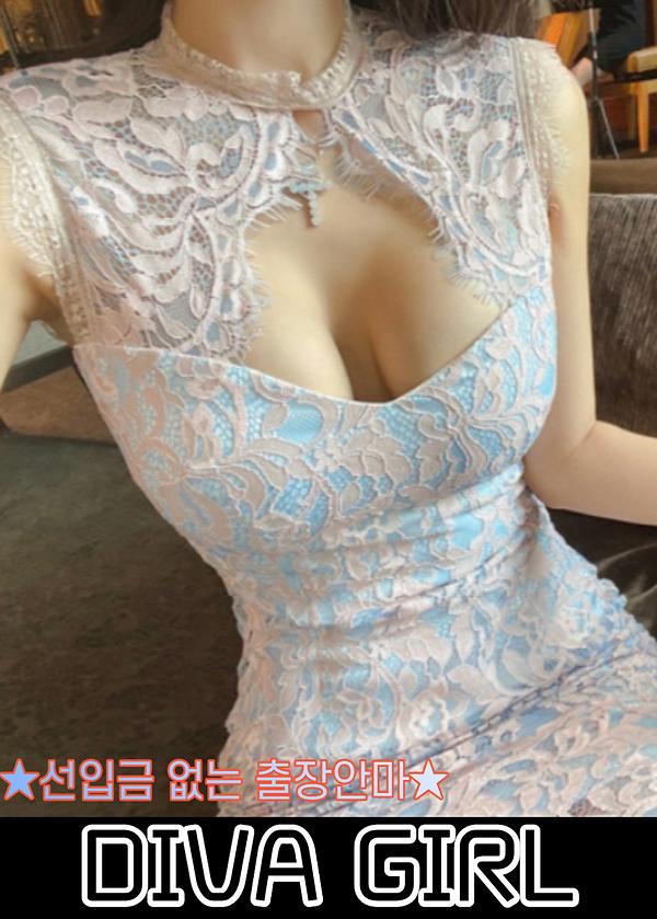 목동출장안마 디바걸.png