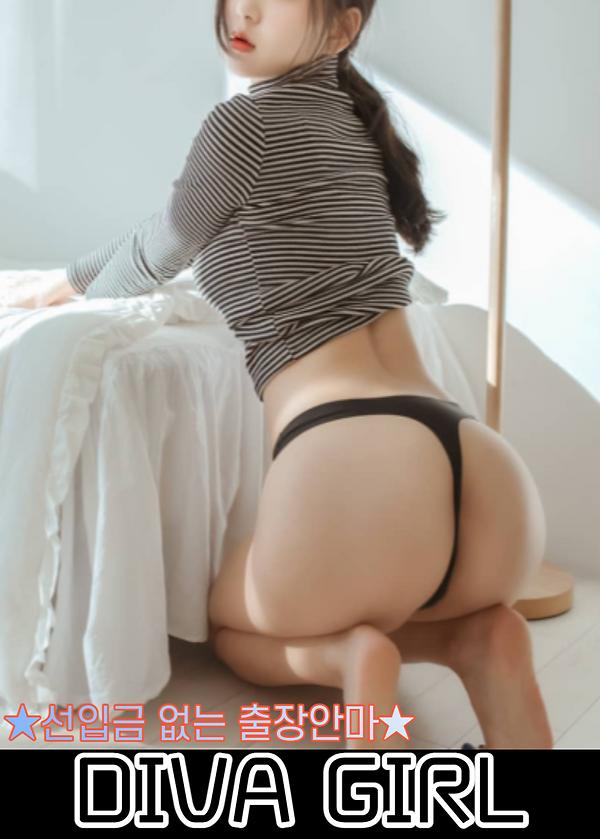 일산출장안마 디바걸.png