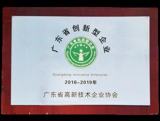 Guangdong innovative enterprise Awards 2016 – 2019