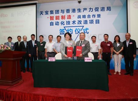 """天寶集團控股有限公司與香港生產力促進局達成""""智能製造""""戰略合作"""