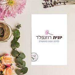 FB Post_Yonit Logo_404x404_Shirin Studio