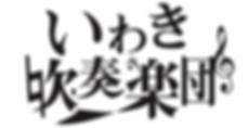 iwasuiロゴ.jpg