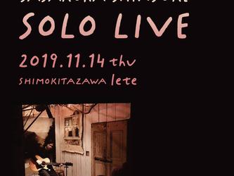 2019.11.14. 木|下北沢 lete 弾き語りワンマンライブ