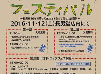 2016.11.12.土|コネロックフェスティバル
