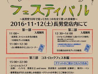 2016.11.12.土 コネロックフェスティバル