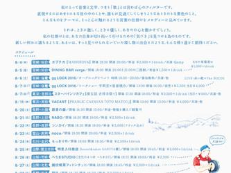 2016.08.27.土|Sing Journey【山梨・北杜】