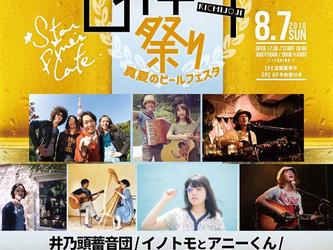 2016.08.07.日|第五回 吉祥寺祭り 〜真夏のビールフェスタ〜