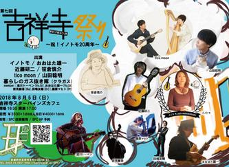 2018.08.05.日 第七回吉祥寺祭り 〜祝!イノトモ20周年〜