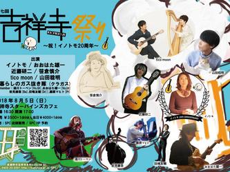 2018.08.05.日|第七回吉祥寺祭り 〜祝!イノトモ20周年〜