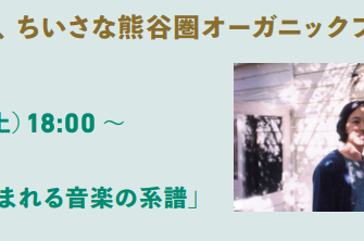 2020.12.19. 土|ささやかで、小さな熊谷圏オーガニックフェス2020