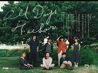 2018.07.11.水|デビューアルバム『OLD DAYS TAILOR 』リリースパーティー
