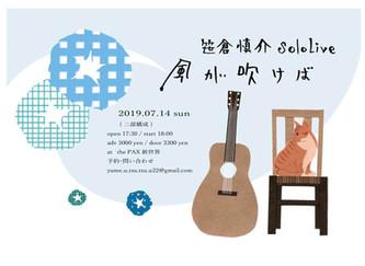 2019.7.14.日|大阪 浪速区 the PAX 新世界 弾き語りワンマンライブ