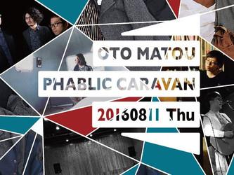 2016.08.11.木|PHABLIC CARAVAN 「OTO MATOU」