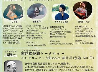 2017.07.15.土|森の音楽祭