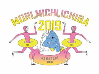 2019.6.1.土|森、道、市場 2019