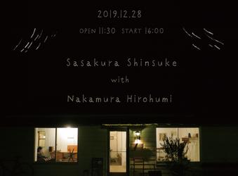2019.12.28. 土|埼玉 guzuri 珈琲店