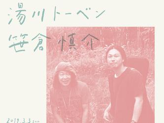 2019.3.3.日|笹倉慎介 プレゼンツ「 あ、うん」